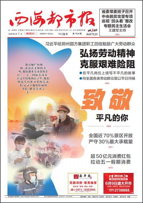 青海省级报纸登报|西海都市报登报|登报易