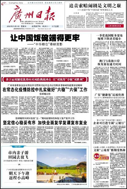 广州市级报纸登报|广州日报登报|登报易
