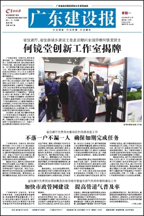 广东省级报纸登报|广东建设报登报|登报易