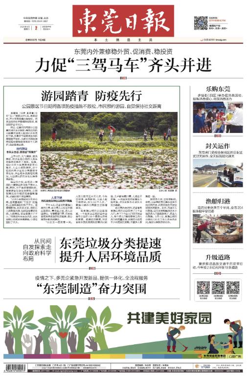 广东省级报纸登报 东莞日报登报 登报易