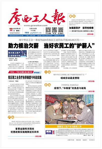 广西省级报纸登报 广西工人报登报 登报易