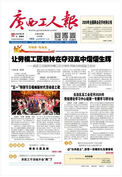 广西省级报纸登报|广西工人报登报|登报易