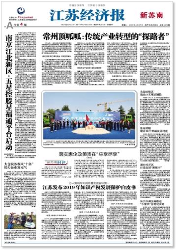 江苏省级报纸登报|江苏经济报登报|登报易