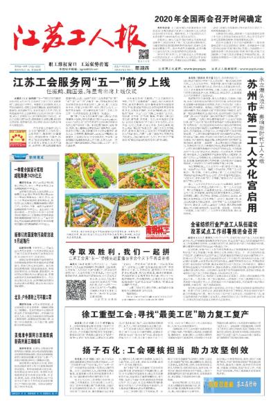 江苏省级报纸登报|江苏工人报登报|登报易