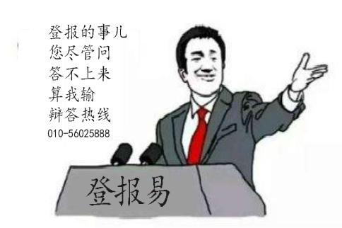 北京登报声明多少钱|北京登报|登报声明