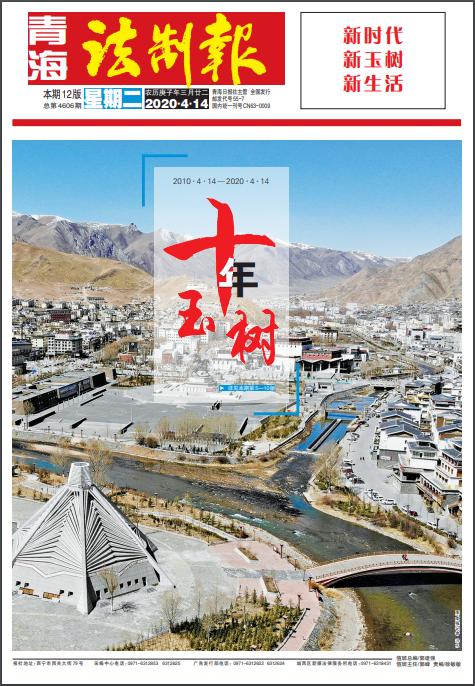 青海省级报纸登报|青海法制报登报|登报易