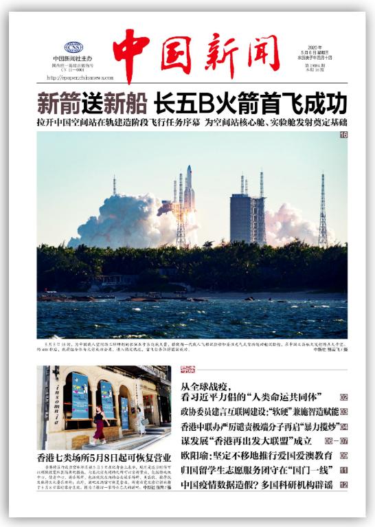 国家级报纸登报 中国新闻登报 登报易