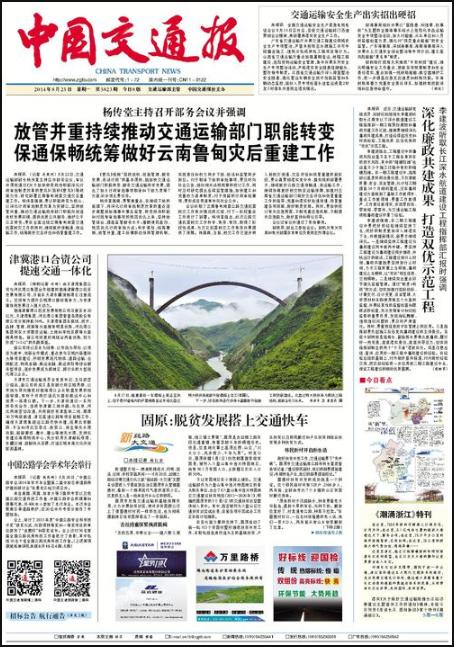 国家级报纸登报|中国交通报登报|登报易