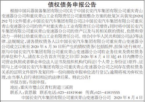 债权债务申报公告 声明公告 登报