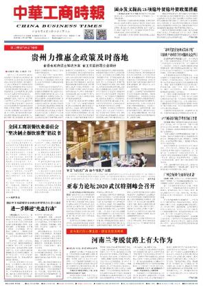 中华工商时报登报