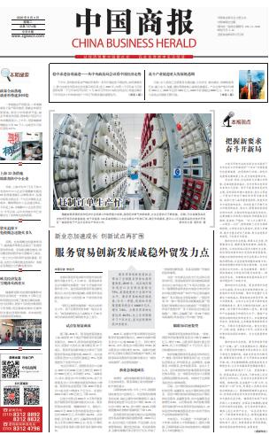 中国商报登报