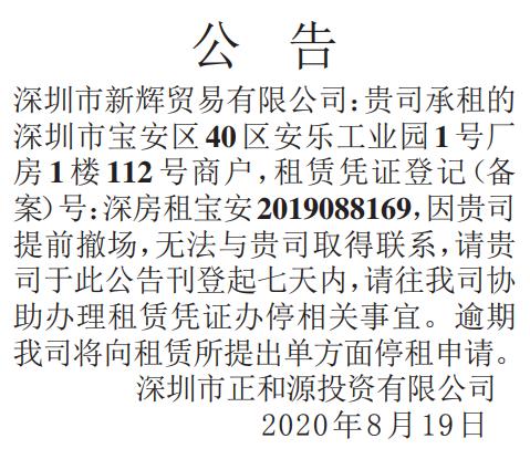 公告|市级报纸登报|深圳特区报