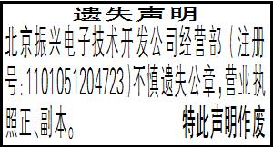 遗失声明_北京振兴电子技术开发公司经营部