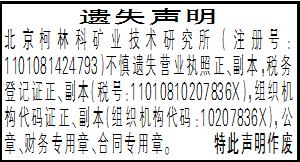 遗失声明_北京柯林科矿业技术研究所