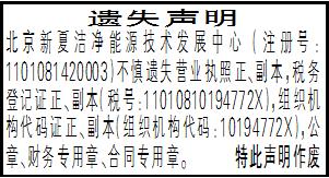 遗失声明_北京新夏洁净能源技术发展中心