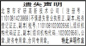 遗失声明_北京市矿研高新技术公司