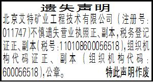 遗失声明_北京艾特矿业工程技术有限公司