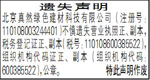 遗失声明_北京真然绿色建材科技有限公司