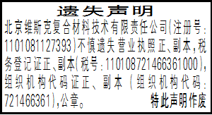 遗失声明_北京维斯克复合材料技术有限责任公司