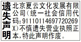 遗失声明_北京夏云文化发展有限公司