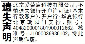 遗失声明_北京爱荣宸科技有限公司