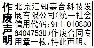 作废声明_北京汇知嘉合科技发展有限公司