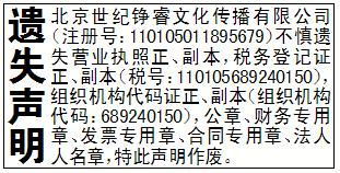 遗失声明_北京世纪铮睿文化传播有限公司