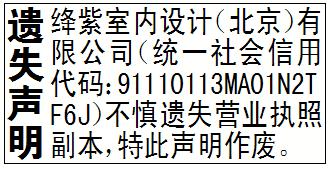 遗失声明_绛紫室内设计(北京)有限公司