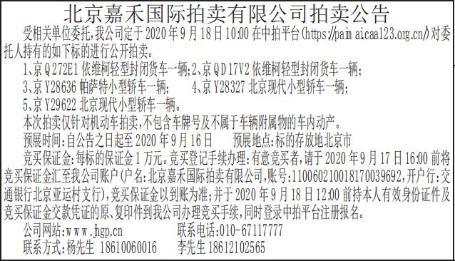 北京嘉禾国际拍卖有限公司拍卖公告