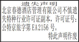 特种行业许可证_北京春德酒店管理有限公司