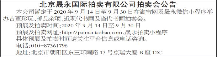 北京晟永国际拍卖有限公司拍卖会公告