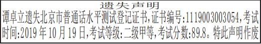 普通话证遗失声明