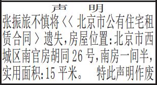 北京市公有住宅租赁合同遗失声明