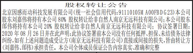 股权转让公告_北京因感而动科技发展有限公司