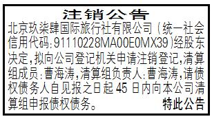 注销公告_北京玖柒肆国际旅行社有限公司