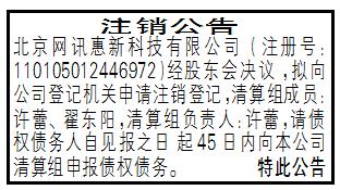 注销公告_北京网讯惠新科技有限公司