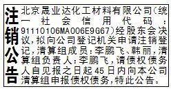 注销公告_北京晟业达化工材料有限公司