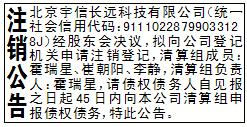 注销公告_北京宇信长远科技有限公司