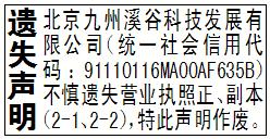 遗失声明_北京九州溪谷科技发展有限公司