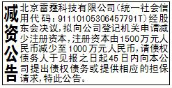 减资公告_北京雷霆科技有限公司