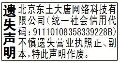 遗失声明_北京东土大唐网络科技有限公司