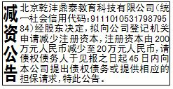 减资公告_北京乾沣鼎泰教育科技有限公司