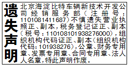 遗失声明_北京海淀比特车辆新技术开发公司经销服务部