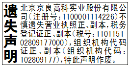 遗失声明_北京京良高科实业股份有限公司