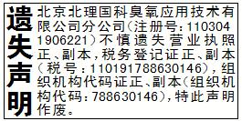 遗失声明_北京北理国科臭氧应用技术有限公司分公司