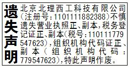 遗失声明_北京北理西工科技有限公司
