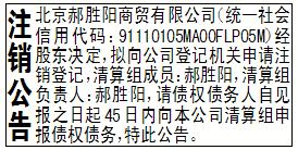 注销公告_北京郝胜阳商贸有限公司