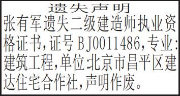 二级建造师执业资格证书遗失声明