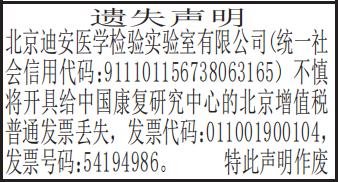 北京增值税普通发票遗失声明