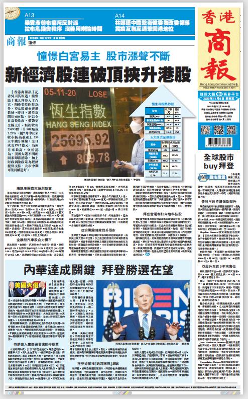 香港商报登报